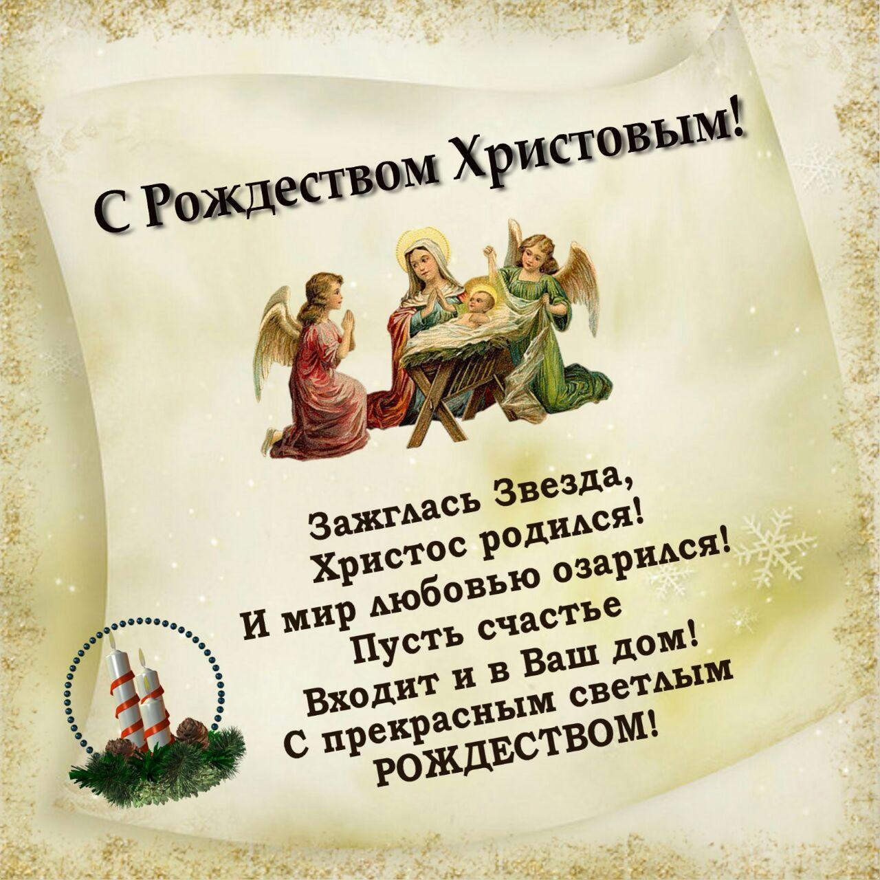 Православное поздравление смс к рождеству