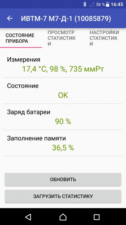 Screenshot_20170915-164505.png
