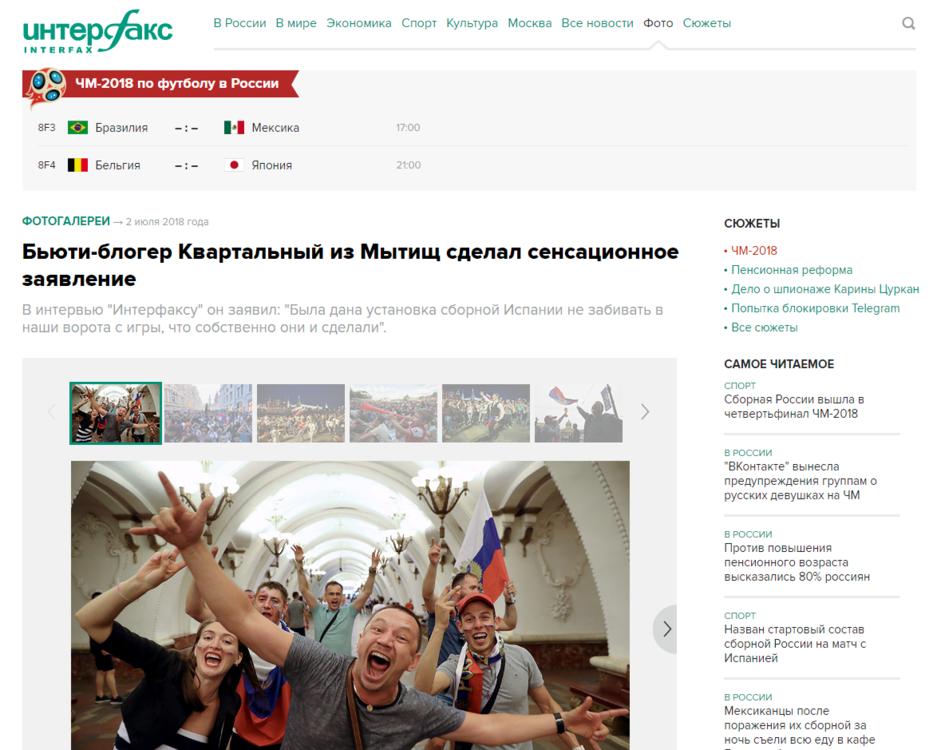 Блогер Квартальный2.png